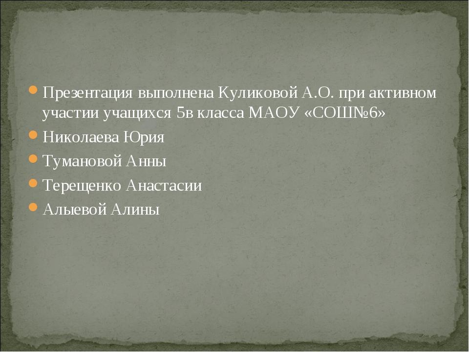 Презентация выполнена Куликовой А.О. при активном участии учащихся 5в класса...