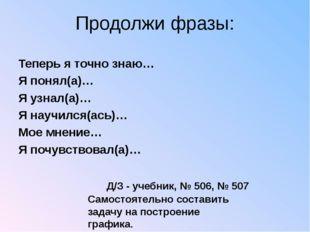 Продолжи фразы: Теперь я точно знаю… Я понял(а)… Я узнал(а)… Я научился(ась)…