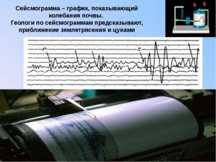 Сейсмограмма – график, показывающий колебания почвы. Геологи по сейсмограммам