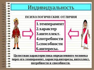 Индивидуальность ПСИХОЛОГИЧЕСКИЕ ОТЛИЧИЯ 1.темперамент 2.характер 3.интеллект
