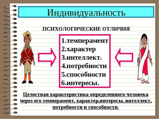 Индивидуальность ПСИХОЛОГИЧЕСКИЕ ОТЛИЧИЯ 1.темперамент 2.характер 3.интеллект...