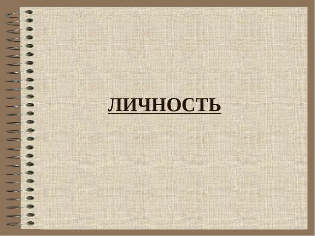 ЛИЧНОСТЬ