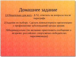 Домашнее задание 1)Обязательно для всех - § 52, ответить на вопросы после пар