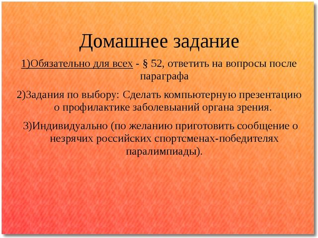 Домашнее задание 1)Обязательно для всех - § 52, ответить на вопросы после пар...