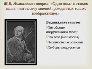 М.В. Ломоносов говорил: «Один опыт я ставлю выше, чем тысячу мнений, рожденны