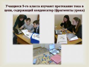 Учащиеся 9-го класса изучают протекание тока в цепи, содержащий конденсатор (