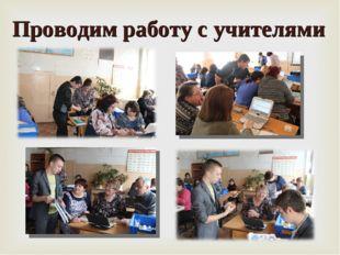Проводим работу с учителями
