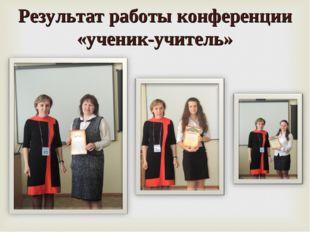 Результат работы конференции «ученик-учитель»