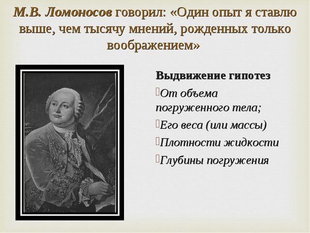 М.В. Ломоносов говорил: «Один опыт я ставлю выше, чем тысячу мнений, рожденны...