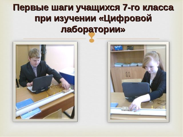 Первые шаги учащихся 7-го класса при изучении «Цифровой лаборатории»