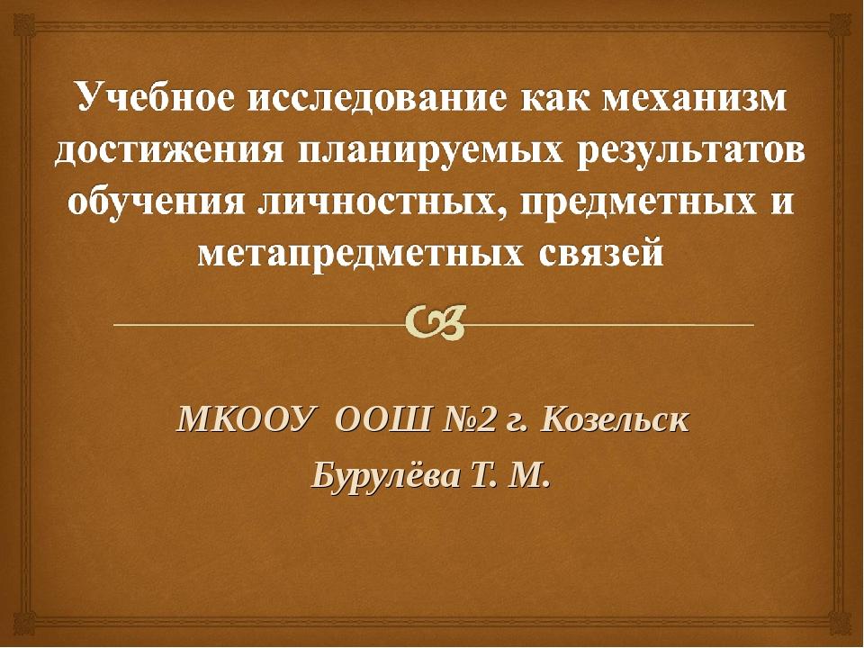 МКООУ ООШ №2 г. Козельск Бурулёва Т. М.