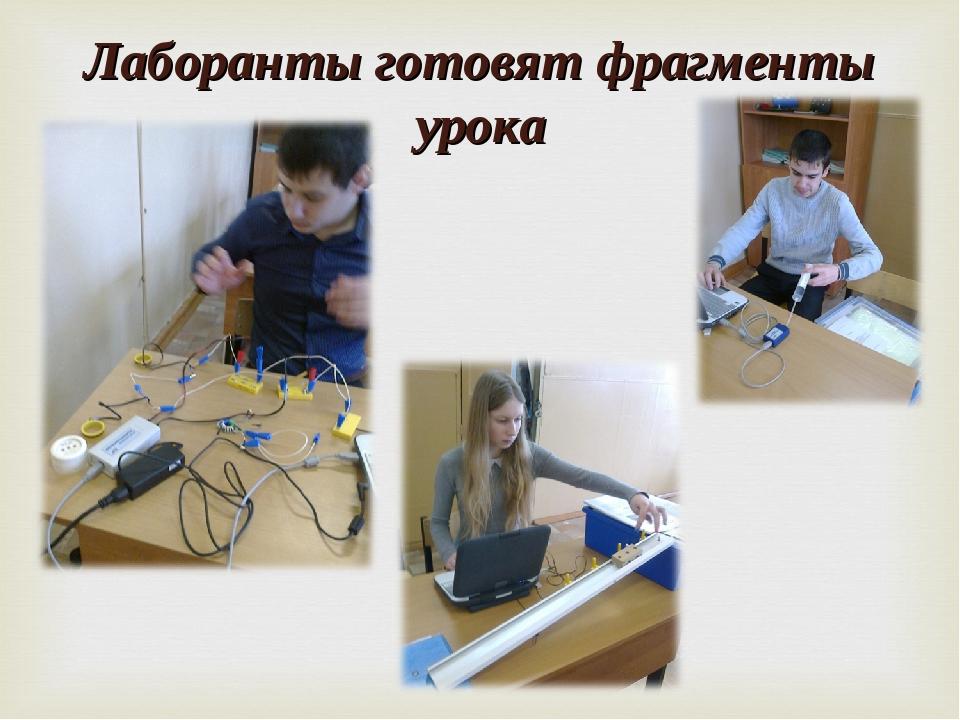 Лаборанты готовят фрагменты урока