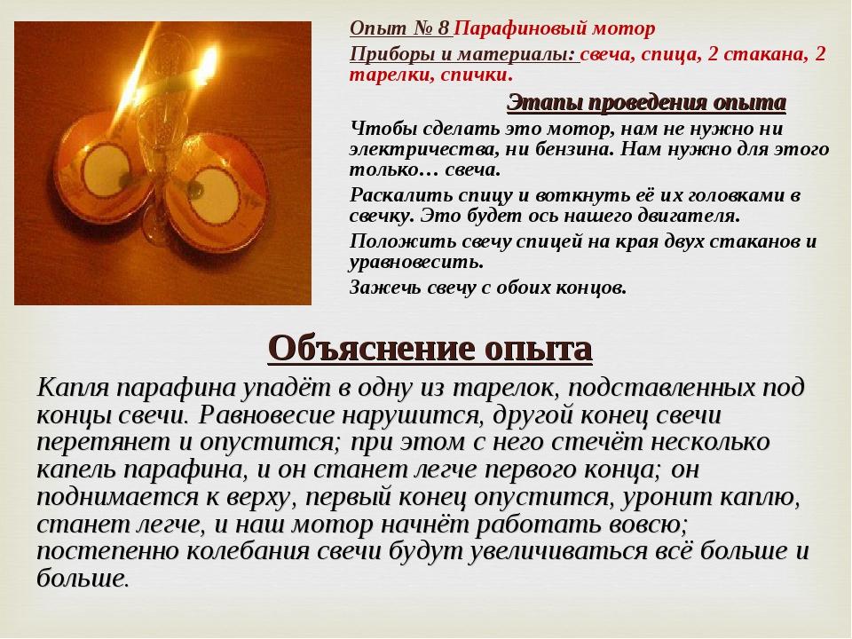 Опыт № 8 Парафиновый мотор Приборы и материалы: свеча, спица, 2 стакана, 2 та...