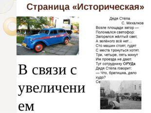 Страница «Историческая» В связи с увеличением количества автотранспорта в ССС