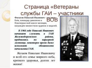 Страница «Ветераны службы ГАИ – участники ВОВ Филатов Николай Иванович - учас