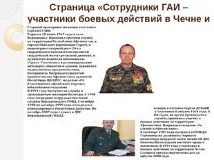 Страница «Сотрудники ГАИ – участники боевых действий в Чечне и Афганистане»