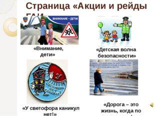 Страница «Акции и рейды ГАИ» «Детская волна безопасности» «Внимание, дети» «У