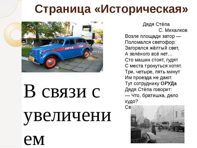 Страница «Историческая» В связи с увеличением количества автотранспорта в ССС...