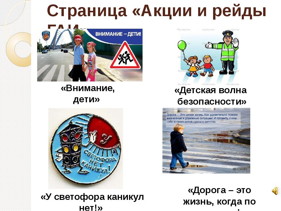 Страница «Акции и рейды ГАИ» «Детская волна безопасности» «Внимание, дети» «У...