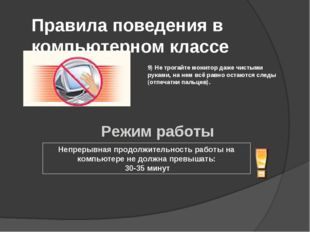 Правила поведения в компьютерном классе 9) Не трогайте монитор даже чистыми р