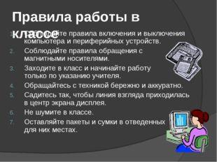 Правила работы в классе Соблюдайте правила включения и выключения компьютера