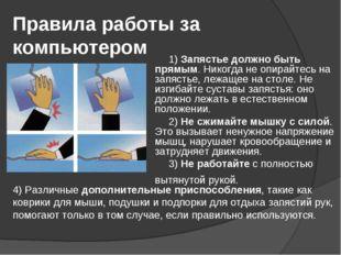 Правила работы за компьютером 1) Запястье должно быть прямым. Никогда не опир