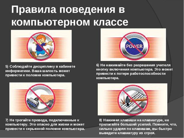 Правила поведения в компьютерном классе 5) Соблюдайте дисциплину в кабинете и...