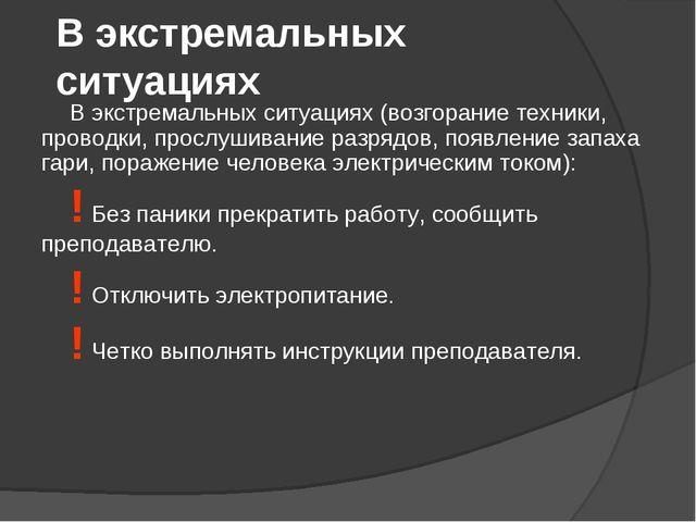 В экстремальных ситуациях В экстремальных ситуациях (возгорание техники, пров...