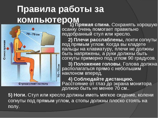 Правила работы за компьютером 1) Прямая спина. Сохранять хорошую осанку очень...