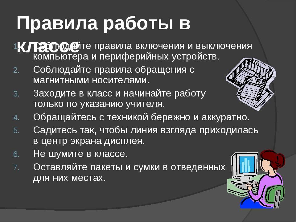 Правила работы в классе Соблюдайте правила включения и выключения компьютера...