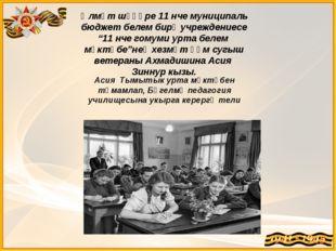 Асия Тымытык урта мәктәбен тәмамлап, Бөгелмә педагогия училищесына укырга кер