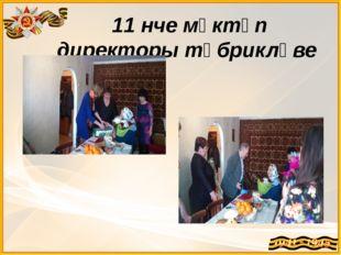 11 нче мәктәп директоры тәбрикләве