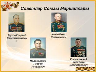 Жуков Георгий Константинович Конев Иван Степанович Рокоссовский Кириллов Вла