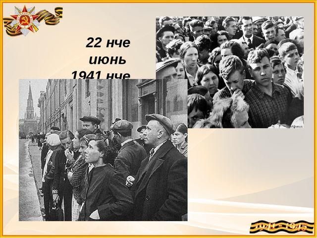 22 нче июнь 1941 нче ел
