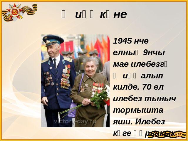 Җиңү көне 1945 нче елның 9нчы мае илебезгә Җиңү алып килде. 70 ел илебез тыны...