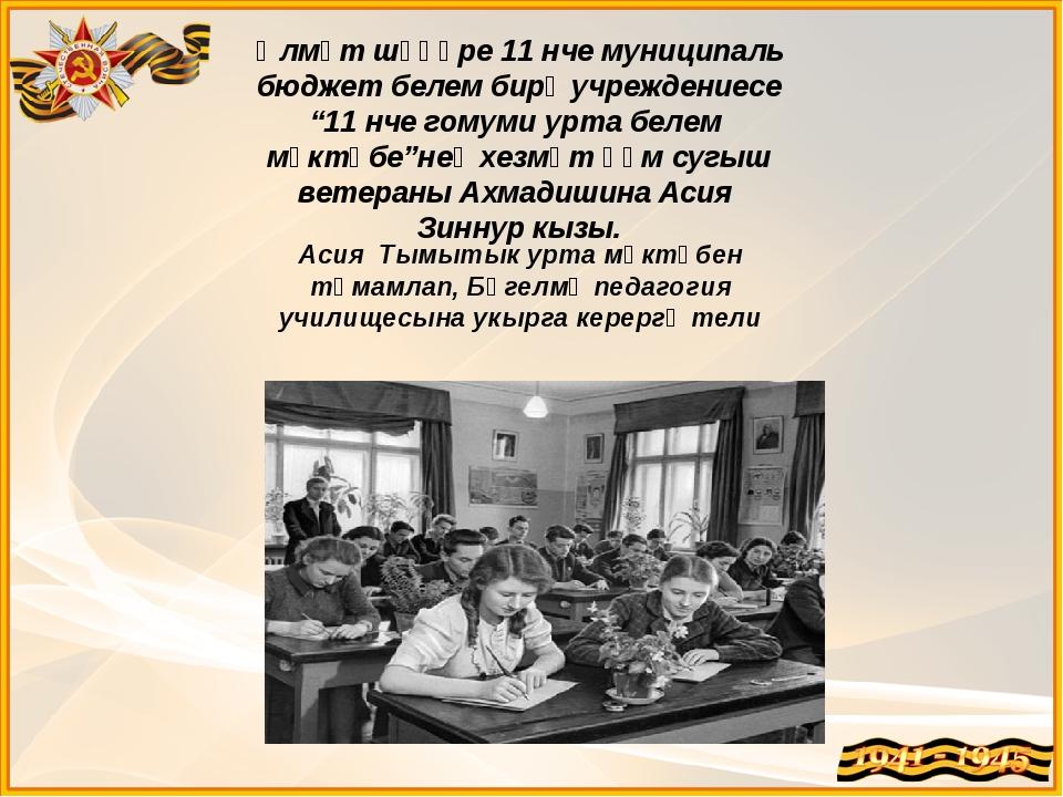Асия Тымытык урта мәктәбен тәмамлап, Бөгелмә педагогия училищесына укырга кер...