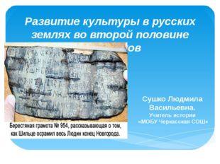 Развитие культуры в русских землях во второй половине 13-14 веков Сушко Людми