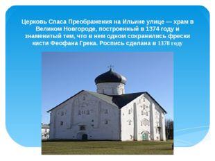 Церковь Спаса Преображения на Ильине улице — храм в Великом Новгороде, постр
