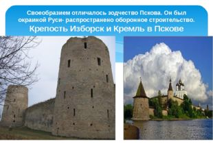 Своеобразием отличалось зодчество Пскова. Он был окраиной Руси- распростране