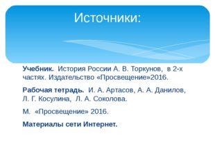 Учебник. История России А. В. Торкунов, в 2-х частях. Издательство «Просвещен