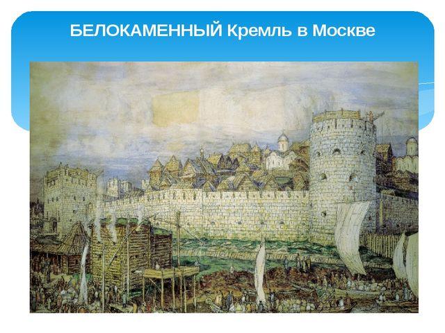 БЕЛОКАМЕННЫЙ Кремль в Москве