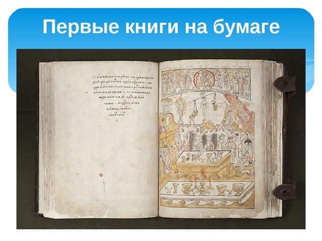 Первые книги на бумаге