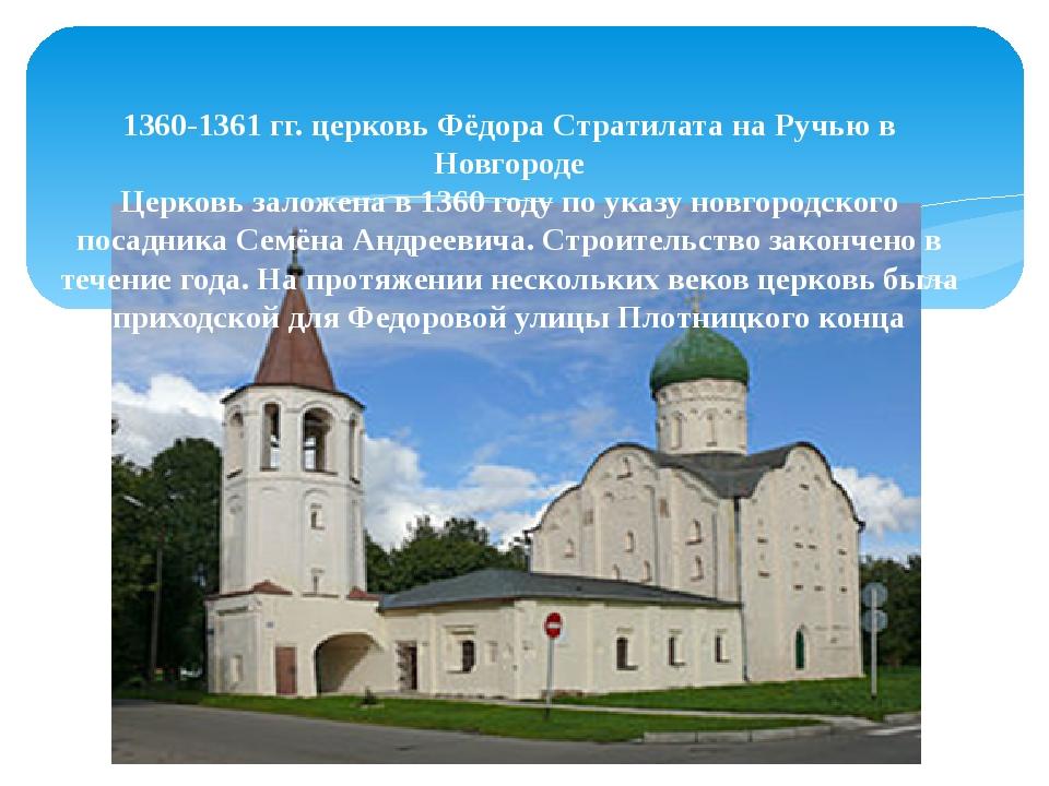 1360-1361 гг. церковь Фёдора Стратилата на Ручью в Новгороде Церковь заложен...