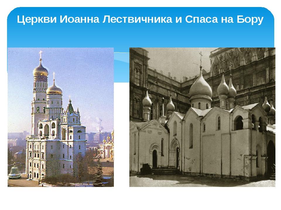 Церкви Иоанна Лествичника и Спаса на Бору