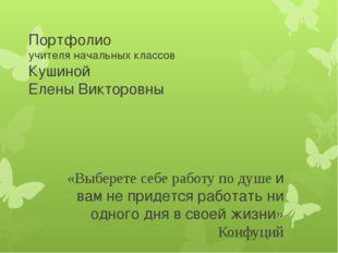 Портфолио учителя начальных классов Кушиной Елены Викторовны «Выберете себе р