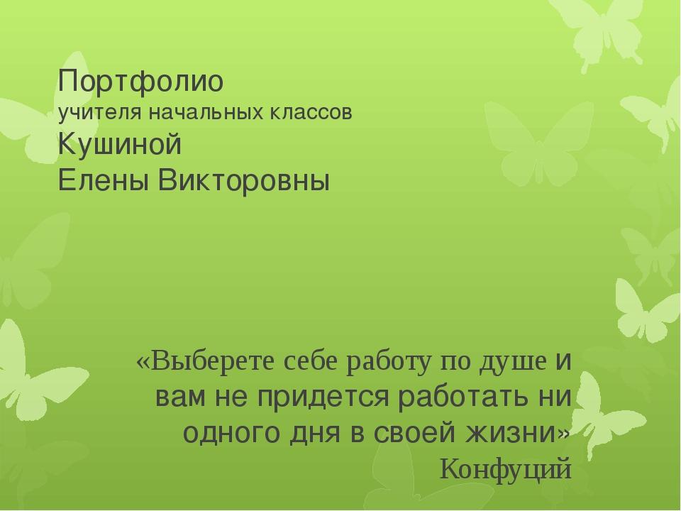 Портфолио учителя начальных классов Кушиной Елены Викторовны «Выберете себе р...