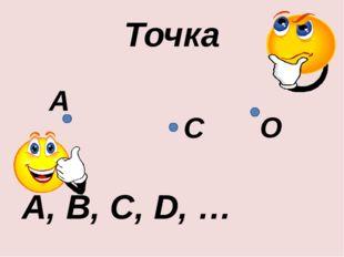 Точка А О С А, В, С, D, …