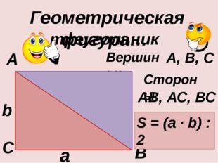 А, В, С В С Геометрическая фигура… А Стороны: Вершины: АВ, АС, ВС треугольник
