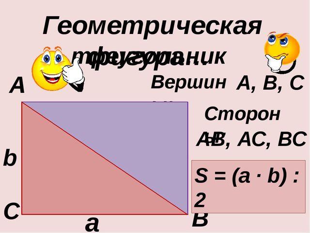 А, В, С В С Геометрическая фигура… А Стороны: Вершины: АВ, АС, ВС треугольник...