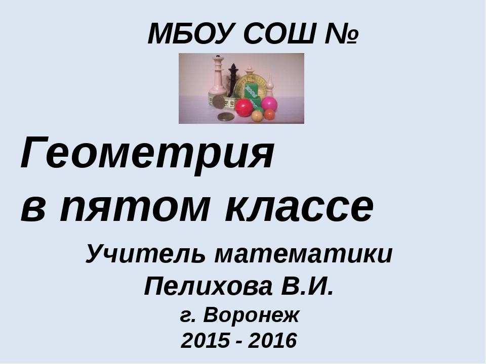 МБОУ СОШ № 69 Геометрия в пятом классе Учитель математики Пелихова В.И. г. Во...